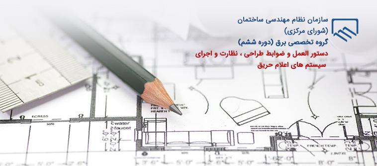 دستورالعمل و ضوابط طراحی و اجرای سیستم کشف و اعلام حریق